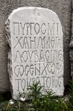 Archaeological Museum - Tombstone